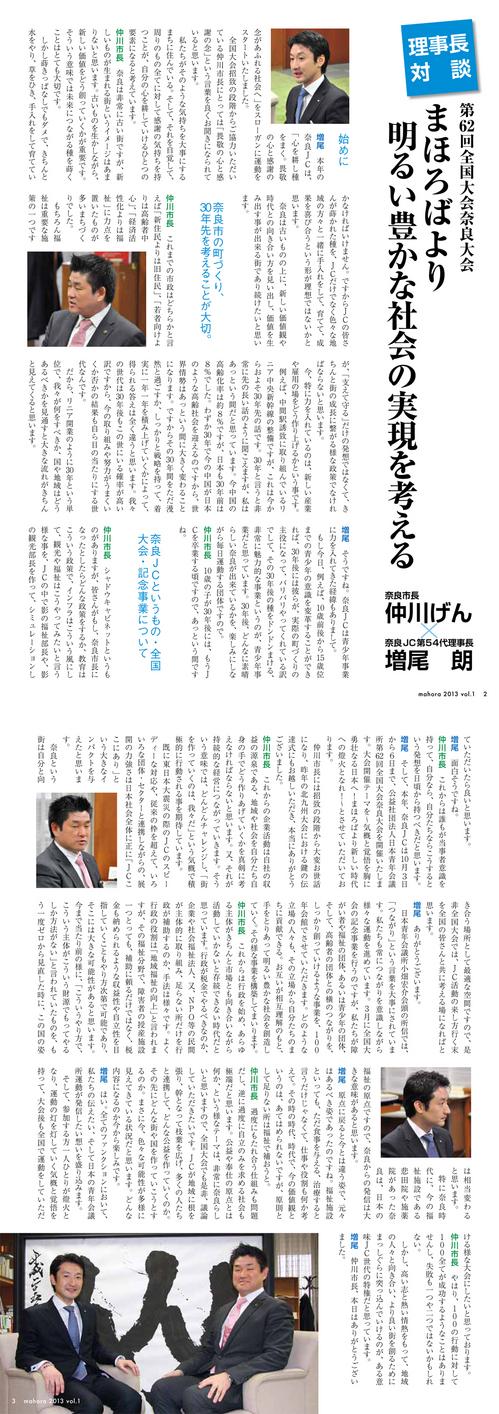 mahora_taidan_L.jpg