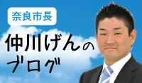 奈良市長 仲川げんのブログ