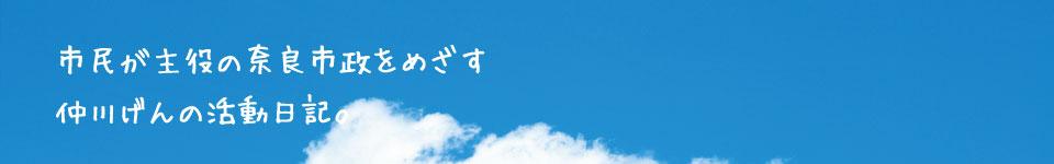 市民が主役の奈良市政をめざす仲川げんの活動日記。