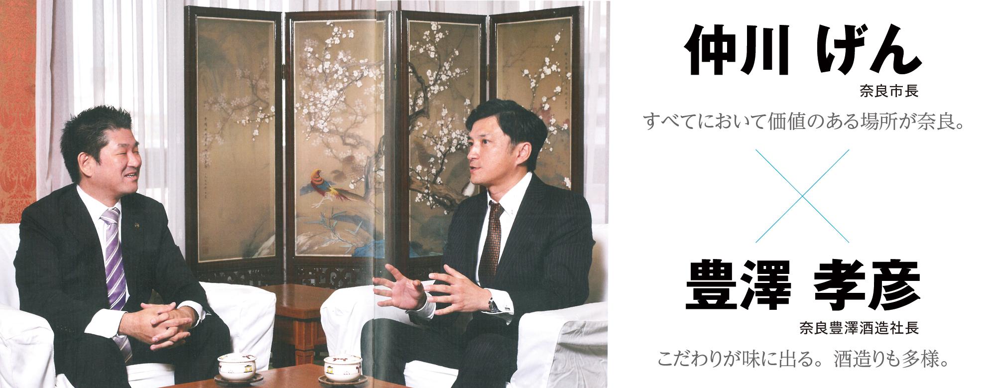 メディア掲載:「奈良豊澤酒造 ...